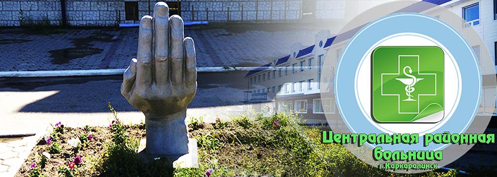 Официальный сайт КГП «ЦРБ Каркаралинского района»